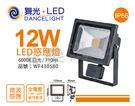 舞光 LED 12W 6000K 白光 IP65 全電壓 微波感應燈 _ WF430580