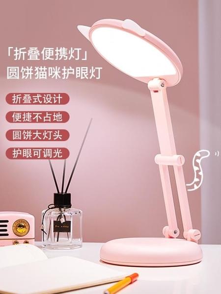 檯燈 LED小臺燈護眼書桌學生用宿舍學習專用可充電插電兩用折疊便攜式