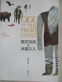 【書寶二手書T1/翻譯小說_HJQ】微笑男孩和冰霜巨人_尼爾.蓋曼,  周沛郁