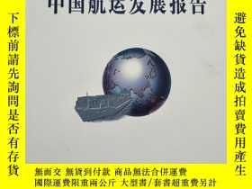 二手書博民逛書店2003罕見中國航運發展報告Y17036 中華人民共和國交通部
