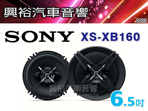 【SONY】XS-XB160 6吋/6.5吋通用三音路同軸喇叭*350w大功率輸出