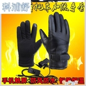 【免運快出】 加熱手套女男充電冬季手套加熱電暖手套電瓶車摩托車戶外手套保暖 奇思妙想屋