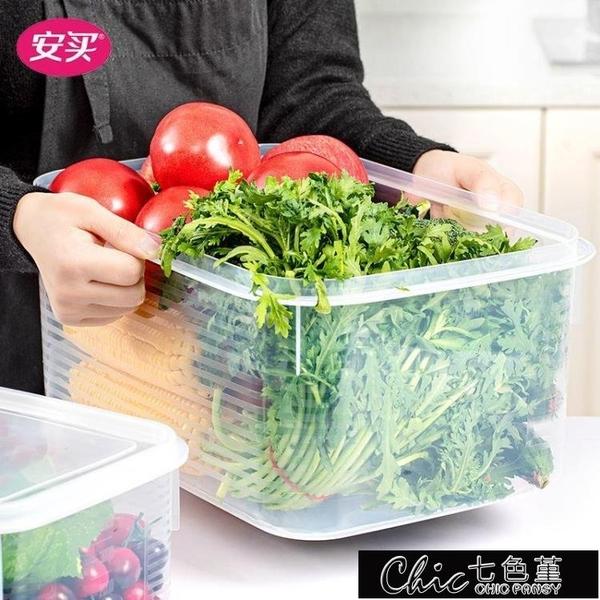冰箱收納 兩只裝大號食物收納盒廚房塑料保鮮盒帶蓋水果蔬菜儲物