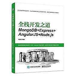 簡體書-十日到貨 R3Y【全棧開發之道:MongoDB+Express+AngularJS+Node.js】 97871213...