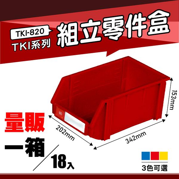 【量販一箱】天鋼 TKI-820 組立零件盒(18入) (紅) 耐衝擊分類盒 零件盒 分類盒 五金收納盒