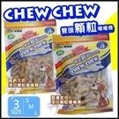 *WANG*日本Pet Village《潔牙顆粒嚼嚼骨系列-香濃起司/高鈣牛奶》320g