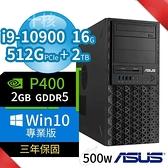 【南紡購物中心】期間限定!ASUS 華碩 WS720T 商用工作站 i9/16G/512G+2TB/P400/W10P/3Y