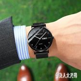 男士石英手錶 2019新款概念全自動機械表學生手表防水超薄 BT4636『俏美人大尺碼』