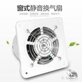 220V靜音高速風機排氣扇窗式廚房換氣扇4寸排風扇強力抽風機衛生間 aj5148『美鞋公社』