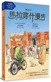 摩洛哥馬拉喀什漫步【城邦讀書花園】