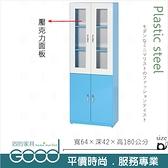 《固的家具GOOD》217-16-AX (塑鋼材質)2.1尺加深開門書櫃-藍色【雙北市含搬運組裝】