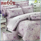 【免運】頂級60支精梳棉 雙人加大 薄床包(含枕套) 台灣精製 ~羅曼羅蘭/紫~ i-Fine艾芳生活