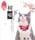 貓項圈-日本櫻花和風蝴蝶結項圈...