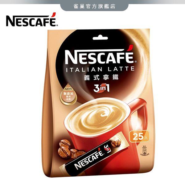 【雀巢】雀巢咖啡三合一義式拿鐵袋裝16g*25入