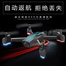 航拍機 無人機航拍高清專業智慧超長續航飛行器四軸遙控直升飛機航模  DF 維多