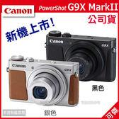可傑 Canon PowerShot G9X Mark II 公司貨 纖細輕巧 高畫質 高感光 立體聲 Wi-Fi  內置縮時拍攝