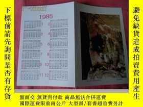 二手書博民逛書店罕見1985慶祝地震地質創刊五週年帶日曆攝影畫頁21583 張壽