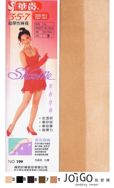 就愛購【SH8806】華貴 357塑形超彈性褲襪