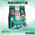 Nu4pet陪心寵糧[無穀低敏全犬糧,雞肉鮮蔬,1kg,台灣製]