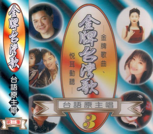 金牌台灣歌 台語原主唱 第3輯CD (音樂影片購)