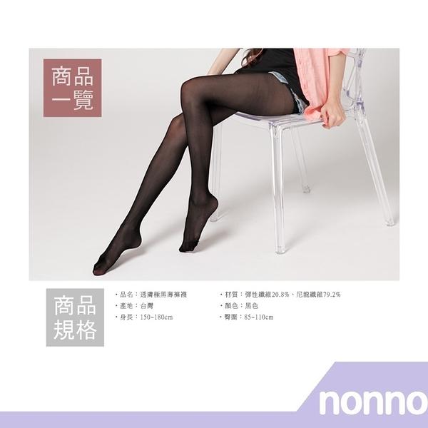 【RH shop】nonno 儂儂褲襪 透膚極黑薄褲襪 7561