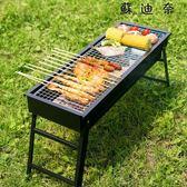 折疊燒烤架家用燒烤爐燒烤架子