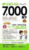 非學不可的7,000單字【完整修訂版】(附1MP3+防水書套)