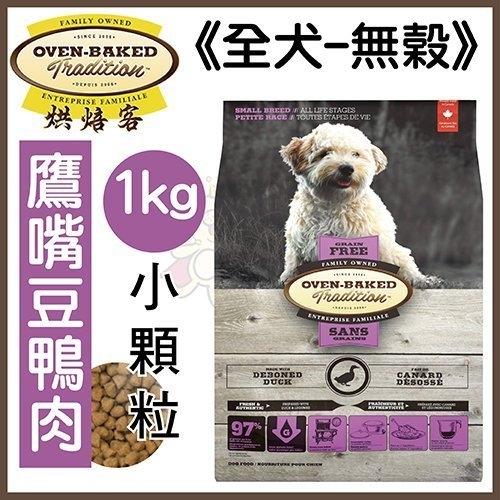 『寵喵樂旗艦店』烘焙客(非吃不可)Oven-Baked《全犬-無榖鷹嘴豆鴨肉(小顆粒)》1kg
