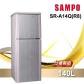 【SAMPO聲寶】140L經典品味雙門冰箱SR-A14Q(R8) 粉彩紅 ★ 含基本安裝+舊機回收