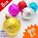 Z0060_8cm鑽石電鍍聖誕球_6入_混色#聖誕派對佈置氣球窗貼壁貼彩條拉旗掛飾吊飾