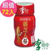 【李時珍】靈芝御品人蔘 72瓶