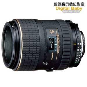 Tokina AT-X M100 PRO D 100mm F2.8 Macro 微距鏡頭【6期0利率,贈鏡頭三寶,立福公司貨】 100 2.8