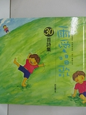 【書寶二手書T7/少年童書_D2N】雨愛唱歌30首詩集_許玉蘭