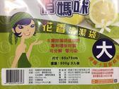 【俏媽咪花香清潔袋】327/310/303 垃圾袋【八八八】e網購