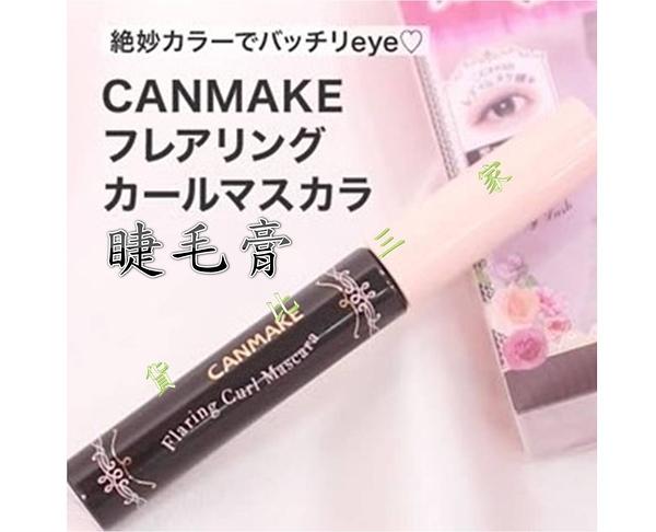 井田 CANMAKE 纖細睫毛膏 眉餅 眉毛膏 修飾眉筆 眉粉 遮瑕 眼線筆 睫毛膠 染眉膏 陰影 輪廓 瞳孔