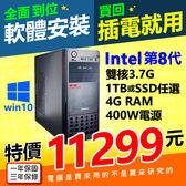 【11299元】全新INTEL第8代G5400奔騰3.7G雙核+4G+1TB或SSD硬碟+正WIN10防毒常用軟體全安裝