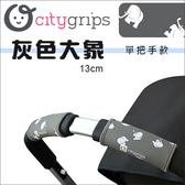 ✿蟲寶寶✿【美國Choopie】CityGrips 推車手把保護套 / 單把手款 - 灰色大象