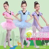 兒童練功服女童芭蕾舞裙女孩舞蹈衣服幼兒舞蹈服夏季短袖錶演服裝 小確幸生活館