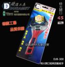 【台北益昌】硬漢工具 DURAMET 德國工藝 DJB-300 特大開口短柄活動板手 開口45mm
