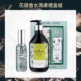 Hallmark合瑪克 花語香水潤膚禮盒組【BG Shop】淡香水+香水身體乳液+禮盒