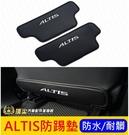 TOYOTA豐田【ALTIS防踢墊】AL...