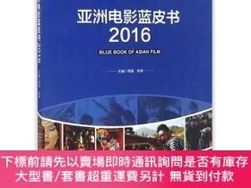 簡體書-十日到貨 R3YY【亞洲電影藍皮書2016】 9787106045142 中國電影出版社 作者:作者:周星,
