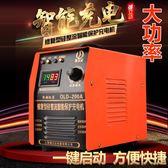 電瓶充電器純銅汽車電瓶充電器12v24v通用型大功率智慧摩托貨車蓄電池充電機igo 貝芙莉