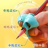 握筆器矯正器初學者國小矯正握姿拿筆抓筆糾正寫字姿勢【奇趣小屋】