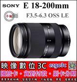 《映像數位》 Sony E 18–200 mm  F3.5–6.3 OSS LE 望遠變焦鏡 【平輸 一年保固 】*