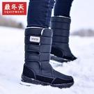 雪靴 旅行高筒加厚保暖 男款 防水戶外靴...