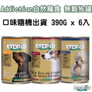 Addiction 自然癮食 無穀狗罐 口味隨機出貨 390g X 12入
