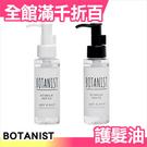 日本 BOTANIST 沙龍級 天然植物 護髮油 80ml 熱銷 美妝 美髮【小福部屋】