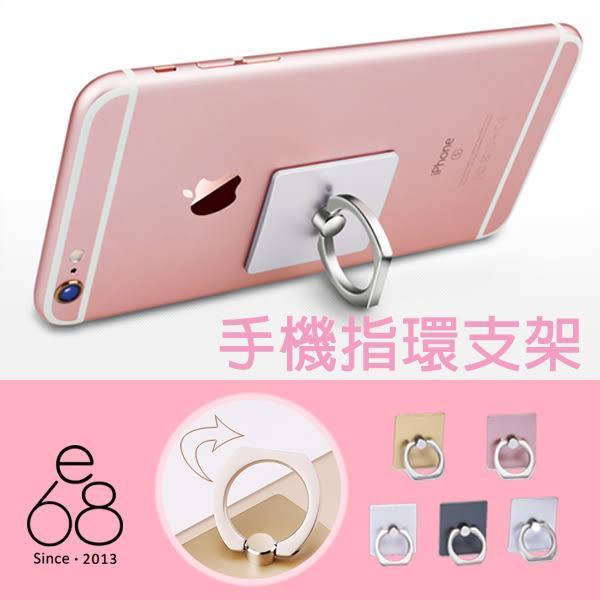 E68精品館 手機指環支架 金屬 鋁合金 懶人支架 手機平板通用 iphone 三星 OPPO ASUS SONY HTC 華為