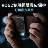 華碩 rog2 手機殼 真皮 rog2 炫光鏤空 防摔殼 rog手機2代 真皮貼膜 全包超薄 耐磨質感皮革 機身膜